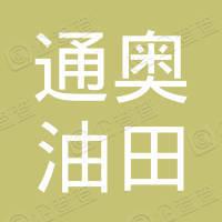 大庆通奥油田管道清洗技术开发有限公司