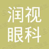 阜新蒙古族自治县爱视眼科医院有限公司