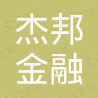 陕西杰邦金融服务外包有限公司