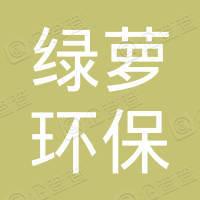 大庆绿萝环保科技有限公司