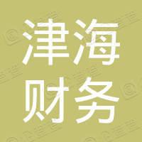 天津津海财务咨询服务有限公司