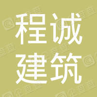 黑龙江省程诚建筑劳务分包有限公司