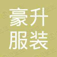 广东豪升服装配料有限公司