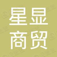 广州星显商贸有限公司