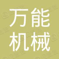 广州市万能机械有限公司