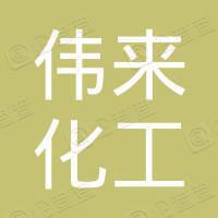 广州伟来化工贸易中心