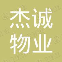 深圳市杰诚物业管理有限公司