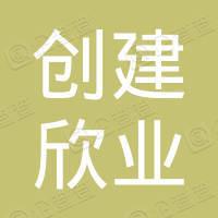 深圳市创建欣业科技有限公司