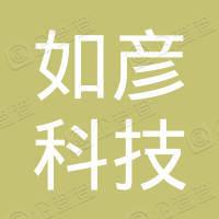 广州市如彦科技有限公司