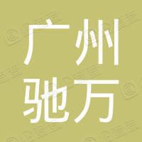 广州驰万网络科技有限公司
