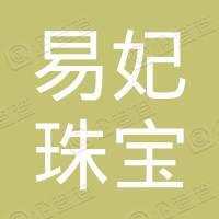 深圳市易妃珠宝首饰有限公司