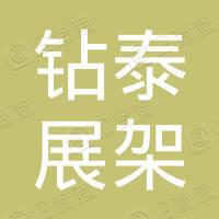 广州市钻泰展架有限公司