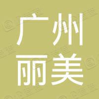 广州市黄埔区丽美网络科技工作室
