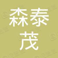 深圳市森泰茂商贸有限公司