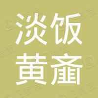 广州越秀区淡饭黄齑网络科技工作室