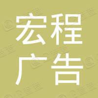依兰县宏程广告传媒有限公司