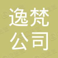 哈尔滨逸梵文化传媒有限公司