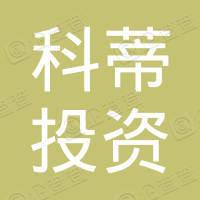 科蒂(中国)投资有限公司