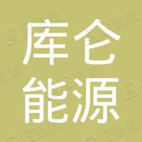 上海库仑能源科技有限公司