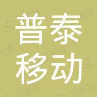 广州普泰移动通讯设备有限公司番禺东兴分公司