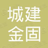 北京城建金固建设集团股份有限公司