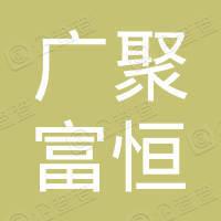 深圳市广聚富恒信息技术有限公司