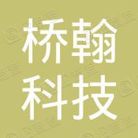 深圳桥翰科技有限公司