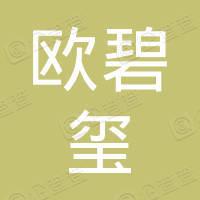 郑州欧碧玺商贸有限公司