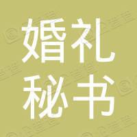 青岛婚礼小秘书信息技术有限公司