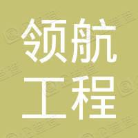 江西领航工程建设有限公司