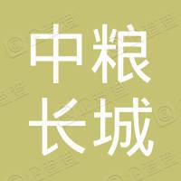 中粮长城葡萄酒(蓬莱)有限公司