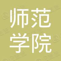渭南师范学院大学科技园有限责任公司