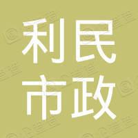 紫阳县利民市政工程有限公司