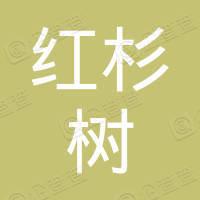 赤峰市红杉树英语培训学校有限公司