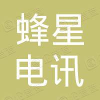 上海蜂星电讯设备连锁有限公司
