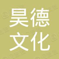 重庆市昊德文化集团有限公司