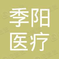 通城县季阳医疗广告策划有限公司