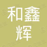 深圳市和鑫辉科技有限公司