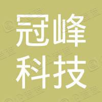 深圳市冠峰科技有限公司