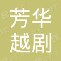 杭州富阳芳华越剧团