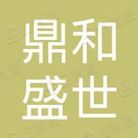 深圳市鼎和盛世房地产有限公司
