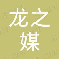 费县龙之媒广告有限公司