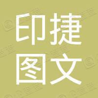 海盐县印捷图文制作社