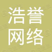 成都浩譽網絡科技有限公司