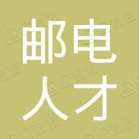 广东邮电人才服务有限公司