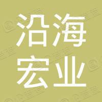 如东县沿海宏业投资开发有限公司