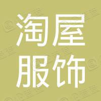 福州淘屋服饰有限公司