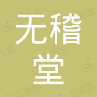 完型(北京)科技文化发展有限责任公司
