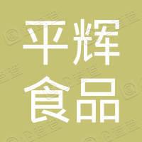 平江县平辉食品有限公司