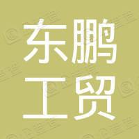 天津市东鹏工贸有限公司